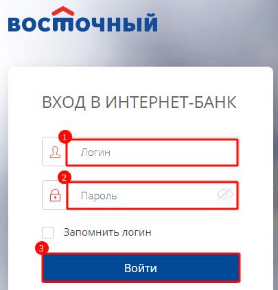 Вход в личный кабинет с помощью логина и пароля