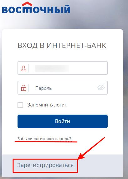 Зарегистрироваться в личном кабинете