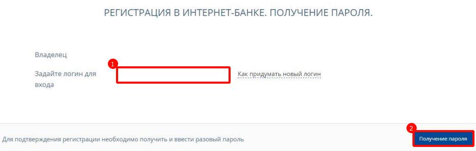 Указание логина в системе интернет-банка