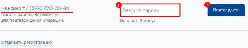 Окно ввода кода из смс-сообщения